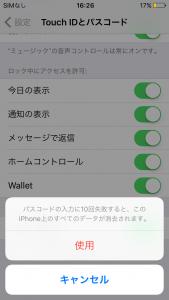 iPhoneのデータ消去設定方法