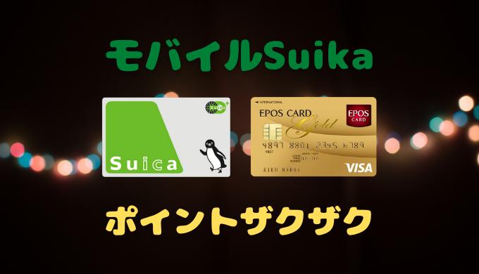エポスカードユーザー必見!Suicaでポイントをザクザク貯める方法