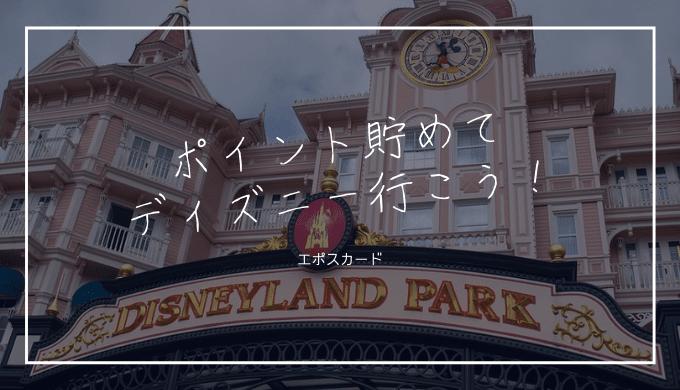 【クレカ】ディズニーランドにペアでタダ(無料)で行く方法【エポス】