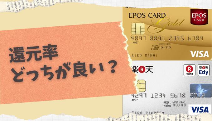 エポスカードと楽天カードの還元率はどちらが高いのか比べてみた