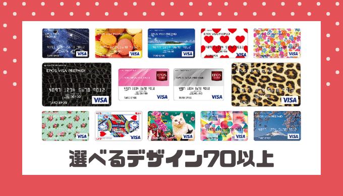 【種類多すぎっ!】エポスプリペイドのデザインカードの魅力解説!