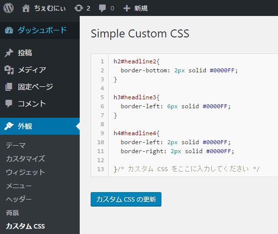 Simple Custom CSSで見出しデザインを記述する