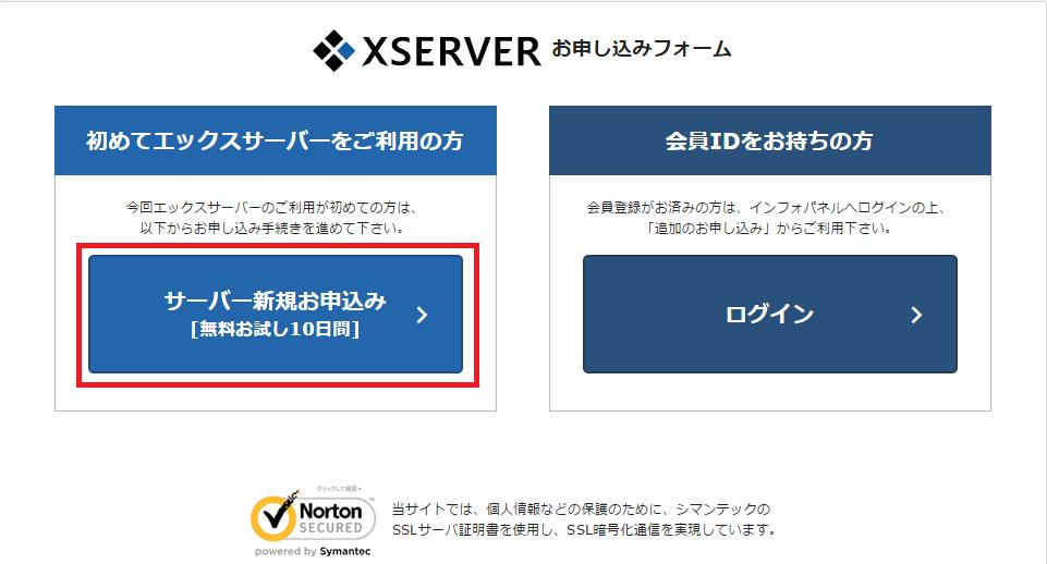 エックスサーバー申し込みフォーム画面