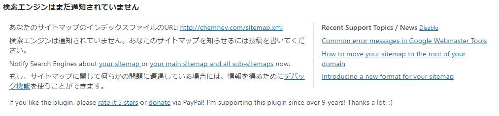 Google XML Sitemapsの使い方