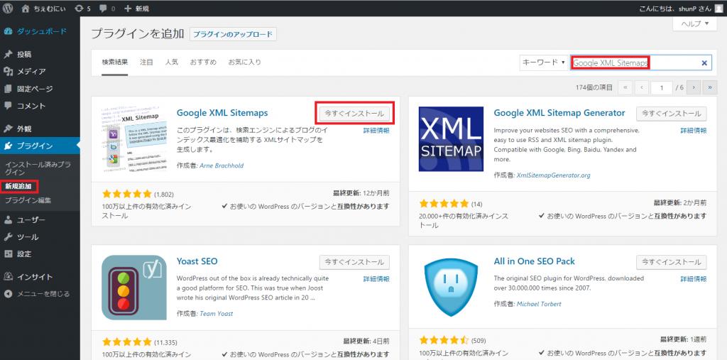 Google XML Sitemapsのインストール方法