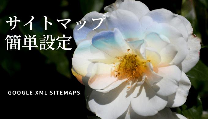 Google XML Sitemapsでエラーが…。サイトマップがありませんって何?