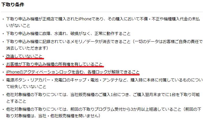 ドコモのiPhone下取り注意点
