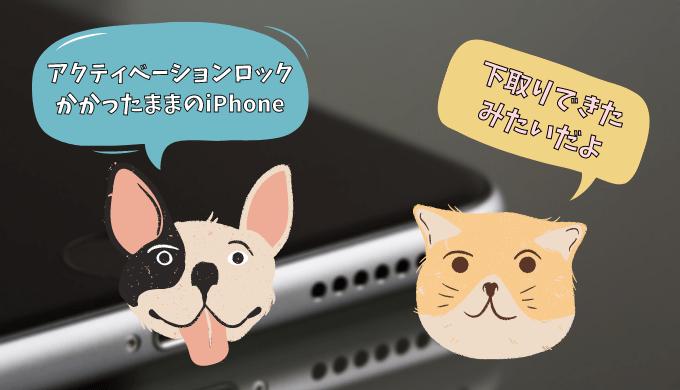 【裏話】アクティベーションロックiPhone普通に下取り出来た件【実話】