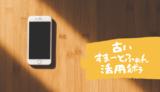 SIM無しでもOK!使わなくなった古いスマホやiPhoneの活用術7選