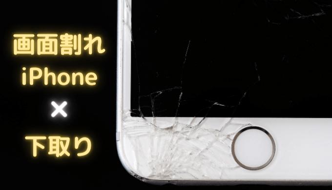 画面割れiPhoneの下取り