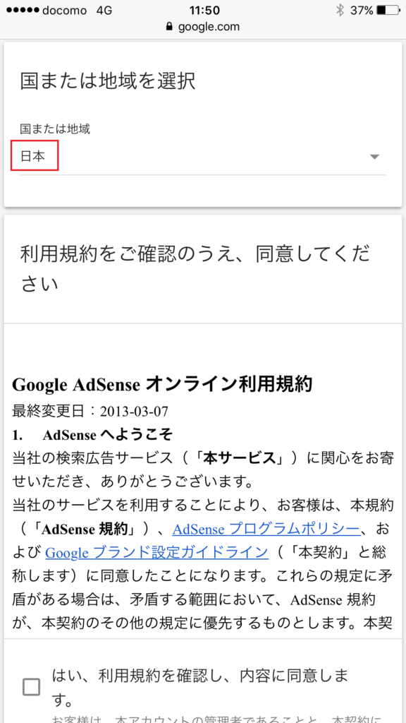 iPhone(Safari)でのアドセンス申請方法
