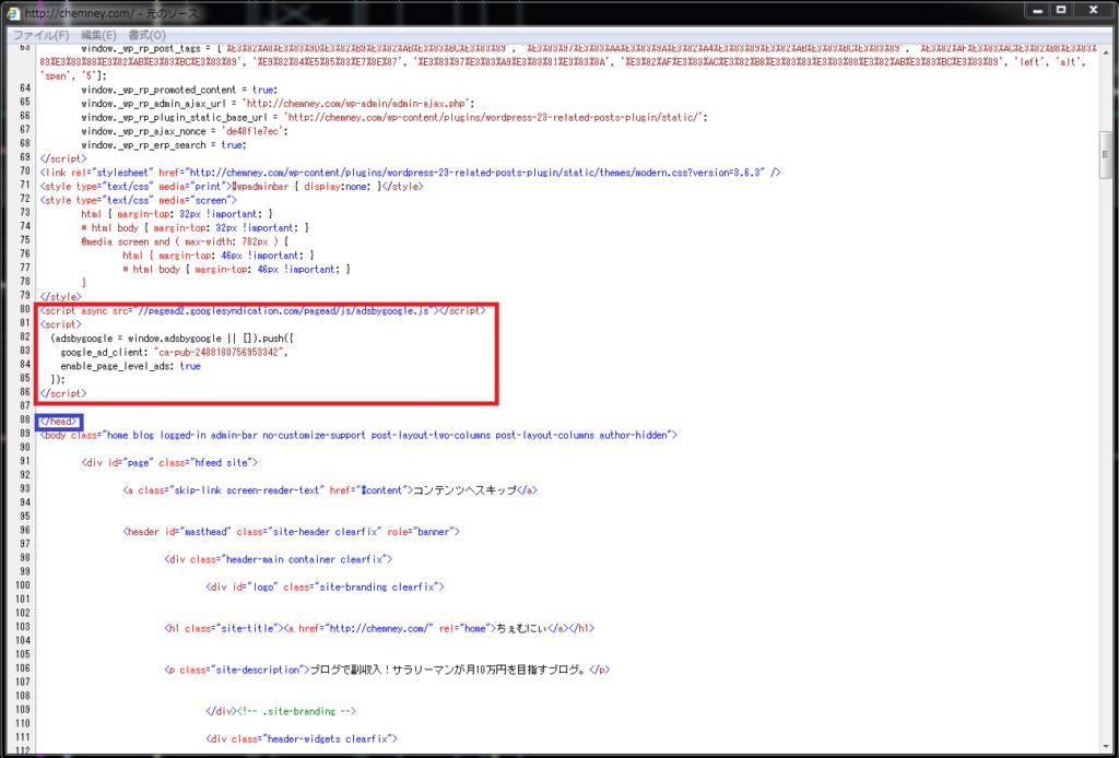 アドセンスコードの確認方法