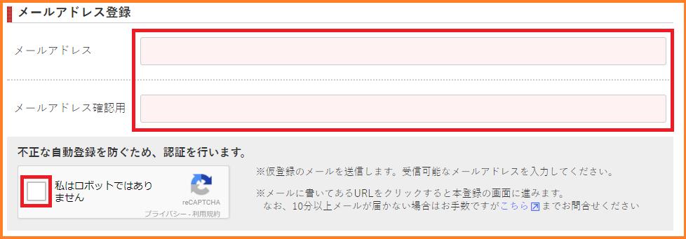 A8.netの登録手順
