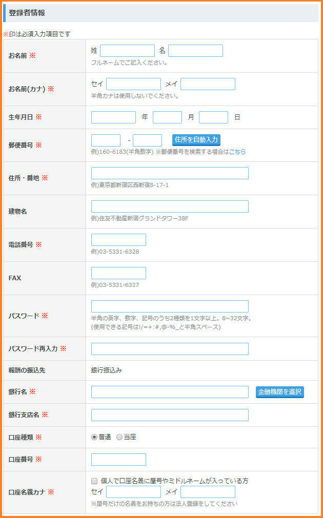 JANetの登録手順