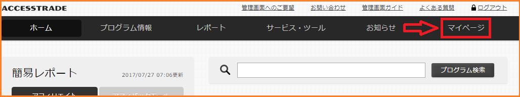 アクセストレードの登録手順
