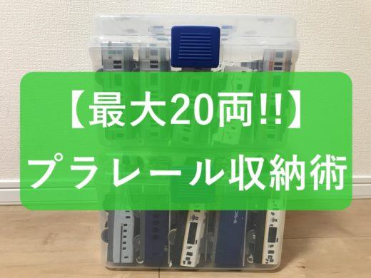 【プラレール収納BOX】子供1人でお片付けOK!100均グッズで簡単DIY!