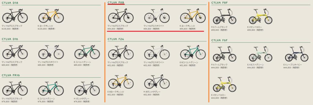 ブリヂストンの自転車の種類