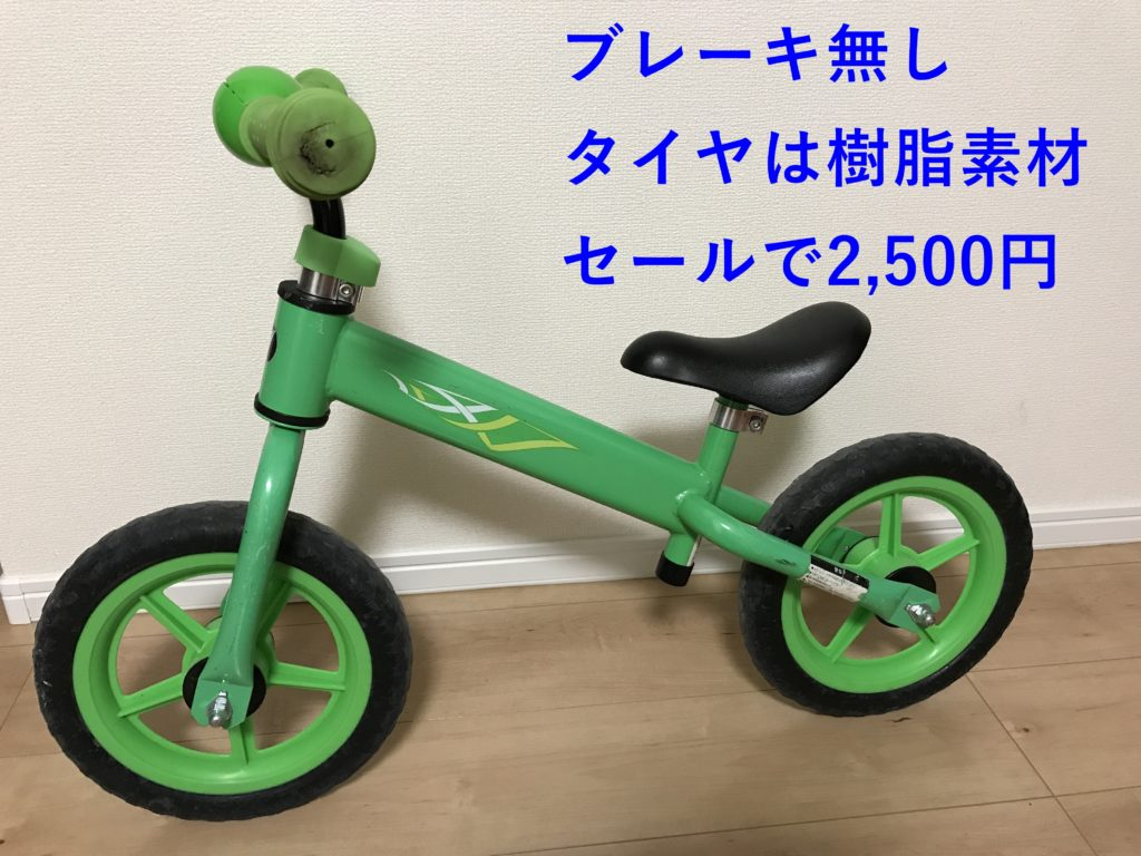 AVIGOのキックバイク