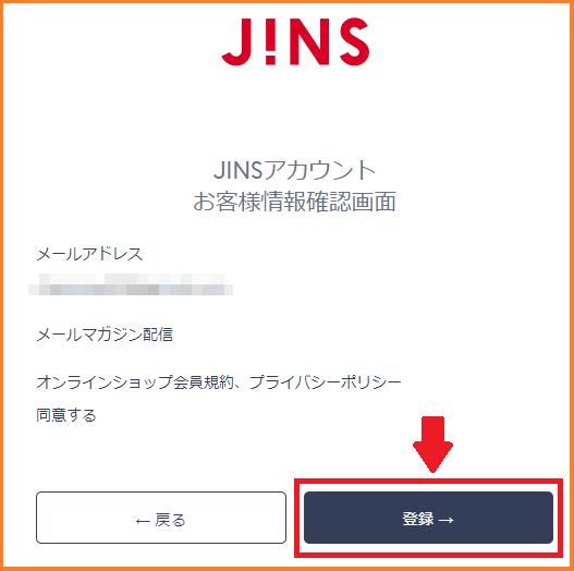 公式サイトからJINSの会員登録する方法