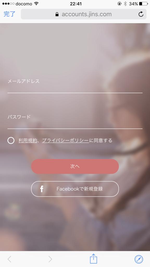 公式アプリからJINSの会員登録する方法