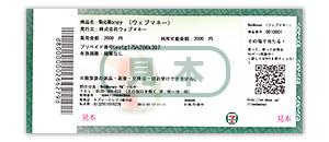 コンビニ購入のチケット