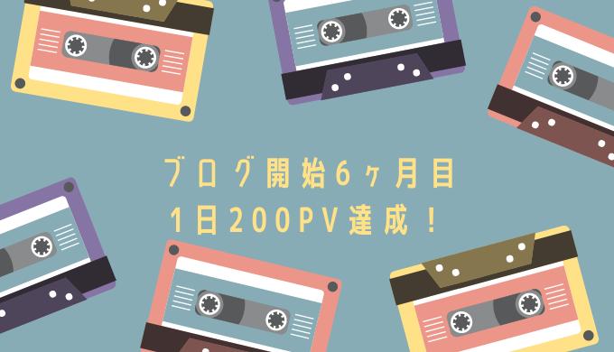 ブログ開設から6ヶ月(半年)経過。デイリー200PV達成でビキナー卒業!?