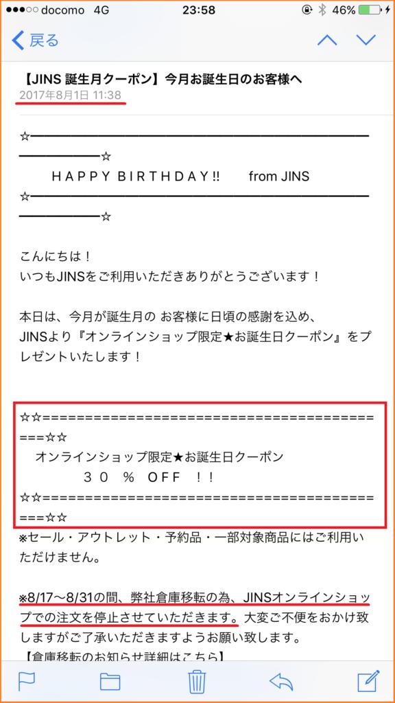 JINSの会員登録やり方
