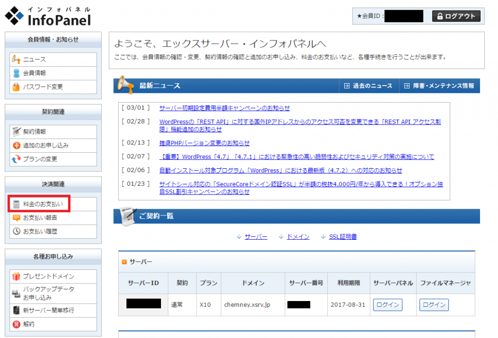 Xserverアカウントのトップ画面