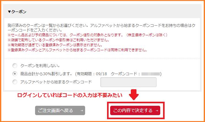JINSオンラインショップでの購入方法