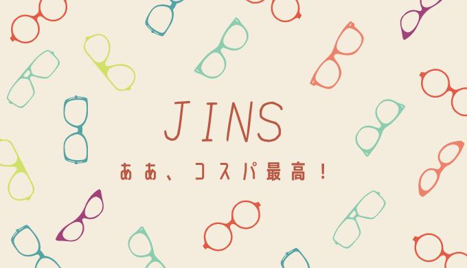 JINSの誕生日クーポンについて