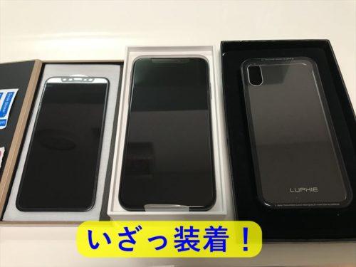 shunPのiPhoneX最強装備