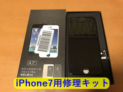 iPhone修理キット