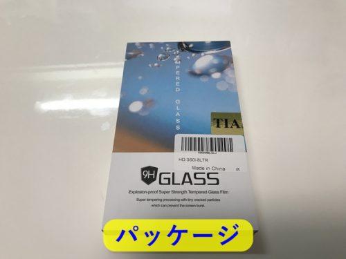 覗き見防止ガラスフィルム