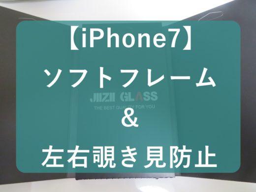 【JIIZII GLASS】 iPhone7 Plusソフトフレーム+覗き見防止強化ガラス