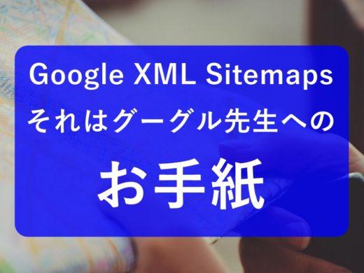ブログ初心者は『Google XML Sitemaps』を使ってサイトマップを作成しよう。