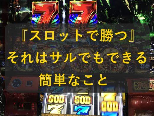 【スロット必勝法】仕事帰りのスロットで月6万円稼げる方法教えます。