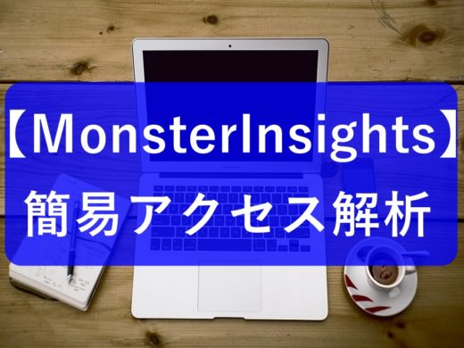 Google AnalyticsとMonsterInsights(旧yoast)の設定方法。