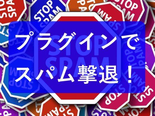 【スパムコメント対策】Akismetを設定しておこう!