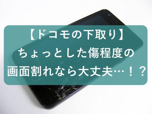 画面割れiPhoneを「良品」下取りする裏技!【docomo au softbank】