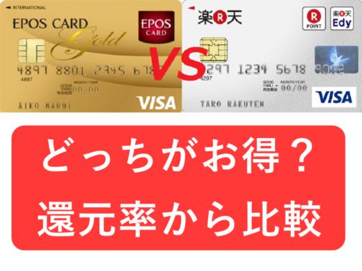 【比較】エポスカードと楽天カードの還元率はどちらが上なのか?