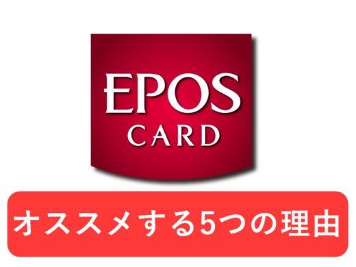 数あるクレジットカードの中でエポスカードをオススメする5つの理由。