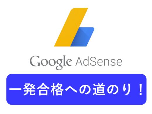 ブログ初心者がAdSenseに一発合格!経緯をまとめてみました。