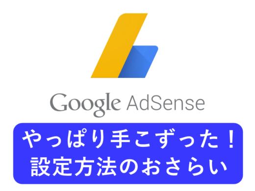 【初心者向け】Google AdSenseの設定方法【WordPress】