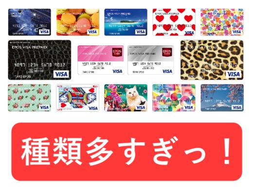 エポスプリペイドカードからデザインカードが登場!デザインは実に70種類以上!
