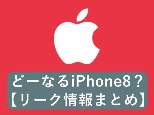 【iPhone8】発売まであと3ヶ月!現在のリーク情報まとめ。