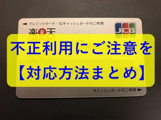 楽天カードで不正利用!?解決までの経緯と被害を防ぐ為のポイント。