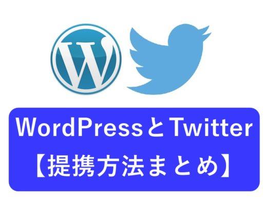 【初心者向け】WordPressとTwitterの連携方法。記事の自動投稿とタイムライン設定。