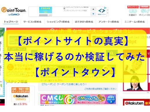 お小遣いサイトで1万円稼いだ方法を完全公開します!【ポイントタウン】