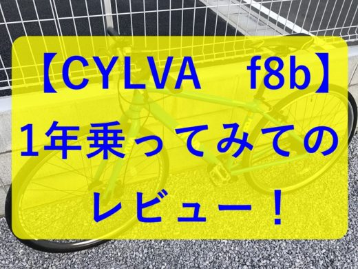 【CYLVA F8B】ベルト駆動のクロスバイクという選択肢はあり?