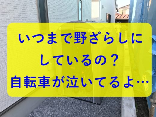 【超耐久シート】台風にも耐えられるサイクルハウスはこれだ!